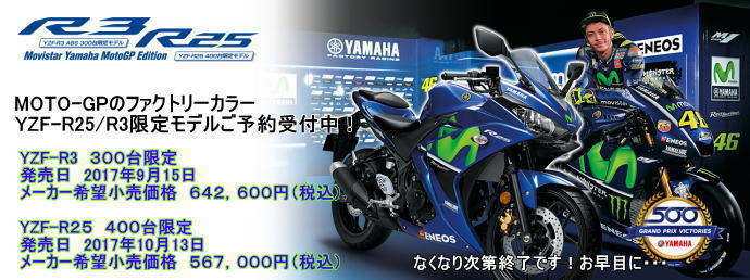 YZF-R25/R3 Movistar Yamaha MotoGP Editionご予約受付中!